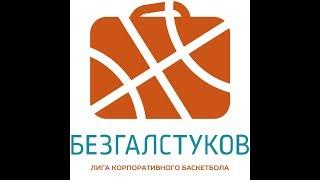 "16.05.18 Баскетбол. Лига ""Безгалстуков"" Воронеж. СКЦ ""Согдиана""."