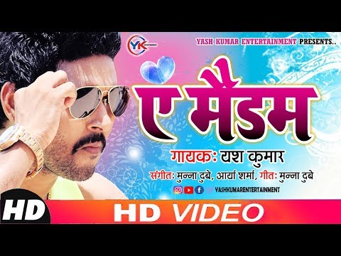 ऐ मैडम | Yash Kumar | Bhojpuri Rap Song | Ae Madam | Full HD Video Song 2019