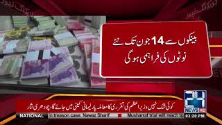 Issuance of new currency notes for Eid | 24 News HD