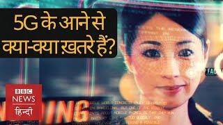 5G Mobile Network कितना ख़तरनाक हो सकता है?: BBC Click with Vidit (BBC Hindi)
