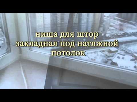 Монтаж угловых подоконников,откосов(РЕМОНТ КВАРТИР,ОТДЕЛКА)