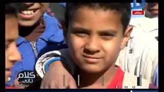 كلام تاني | 860 تلميذ يعيشون مأساة تعليمية بعد قرار إزالة مدرسة بغوص في البحيرة