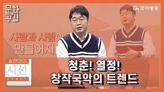 [문화n공감][송현민의 시선(視線):문화를 읽다] 청춘…