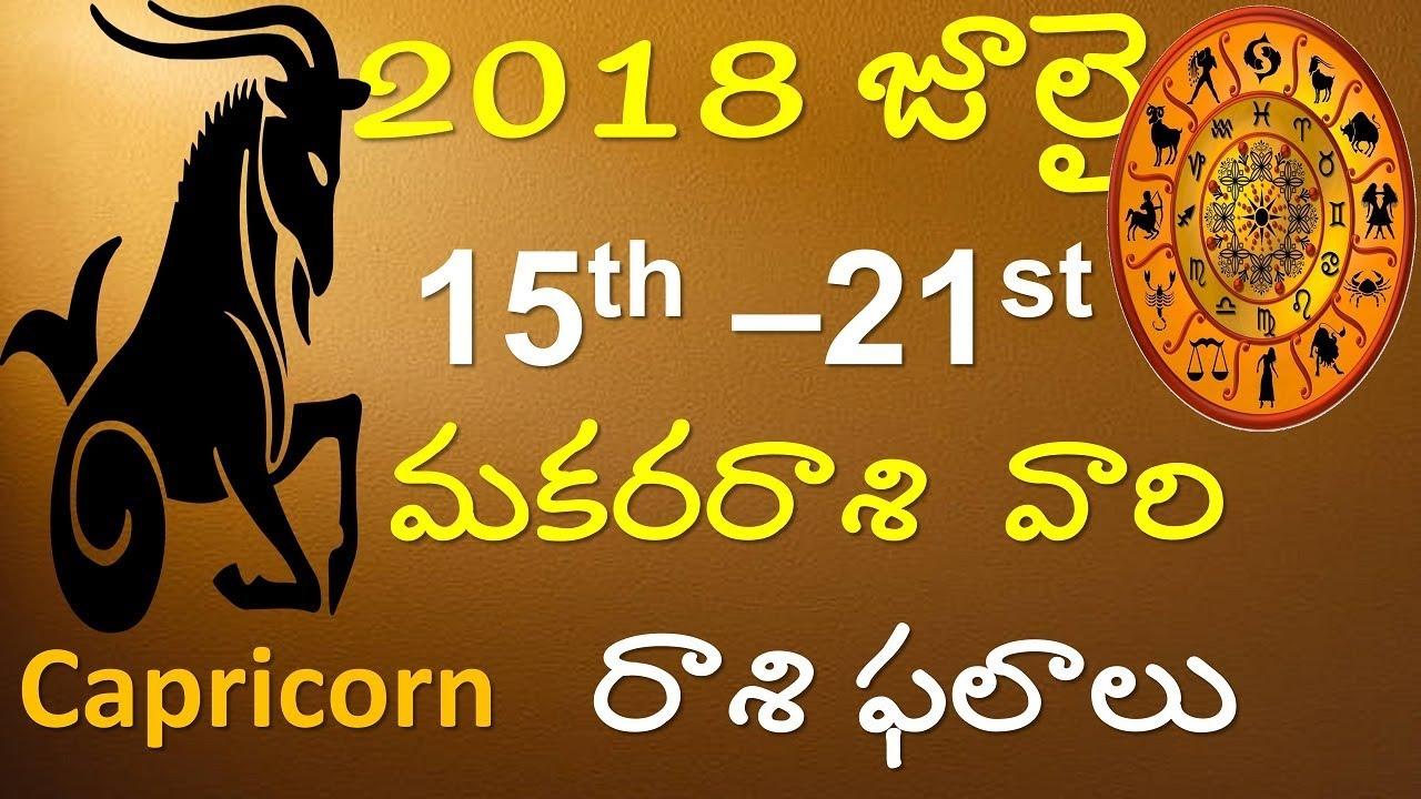 Makara rasi phalalu weekly 15 -21 2018||Weekly Astrology