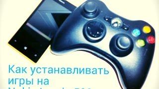 Как устанавливать игры на Nokia Lumia 520