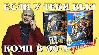 Русские BIG BOX издания ПК 90х 'Детство буржуя' Special
