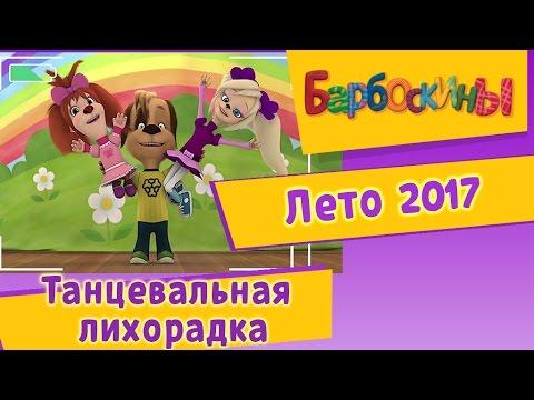 Сериал Disney - Танцевальная лихорадка - Сезон 1 Серия 5