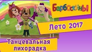 Download Барбоскины - Танцевальная лихорадка. Лето 2017 Mp3 and Videos