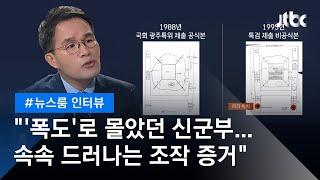"""[인터뷰] ③ """"시민들 '폭도'로 몰았던 신군부…조작 증거 나와"""" (2020.05.18 / JTBC 뉴스룸)"""