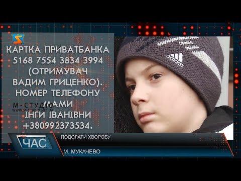 Мама 12 –річного хлопця з Виноградова просить небайдужих допомогти її сину