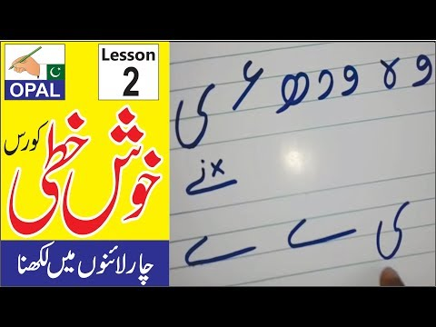 Urdu HandWriting  Lesson 2
