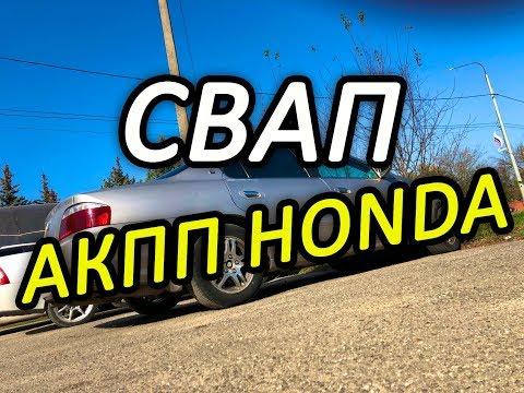 Свап акпп ХОНДА САБЕР 2.5 UA4