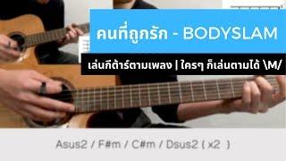 คอร์ดเพลง คนที่ถูกรัก - Bodyslam | เล่นกีต้าร์ตามเพลง | Chord2You
