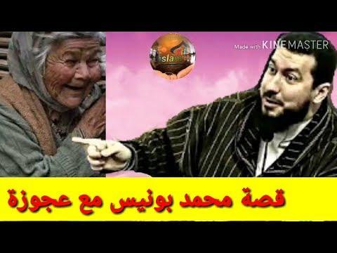 قصة واقعية محمد بونيس مع عجوزةmohammed bouniss2018