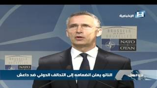 الناتو يعلن انضمامه إلى التحالف الدولي ضد داعش
