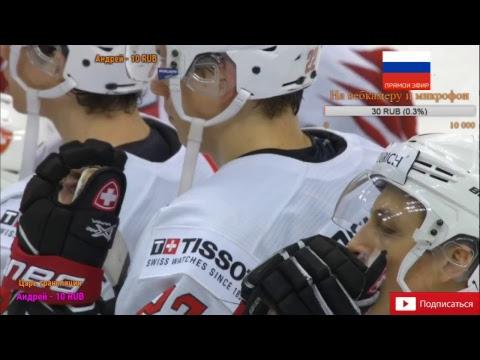 Хоккей. Чемпионат мира среди молодёжных команд. Матч за 3-е место. Россия - Швейцария HD