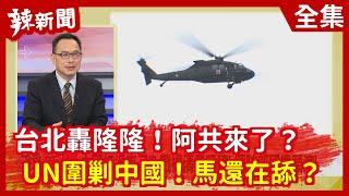 【辣新聞152】台北轟隆隆阿共來了 UN圍剿中國馬還在舔2020.09.24