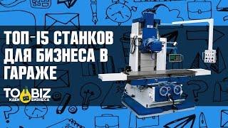 15 станков для малого бизнеса в гараже. Оборудование для производства на дому(, 2017-03-13T18:30:59.000Z)