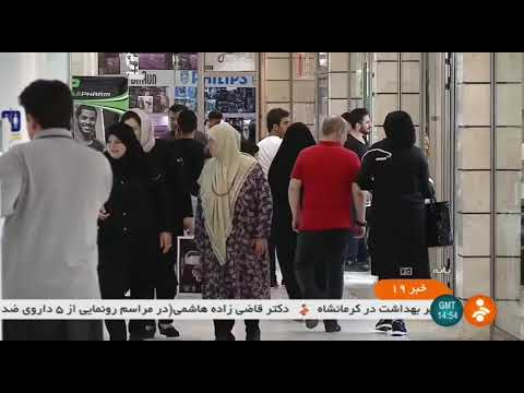 Iran Baneh city, Kurdistan province, People & Business activities مردم و فعاليتهاي بازرگاني بانه