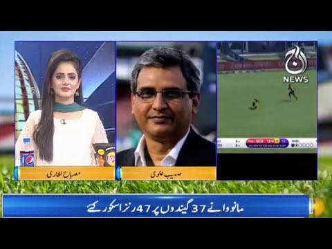 Kuch Cricket Ho Jaye | Scotland Ki Musalsal Dusri Kamiyabi | Aaj News #Special