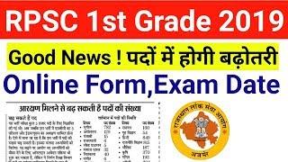 RPSC 1st Grade Exam Date,स्कूल व्याख्याता पदों में बढ़ोतरी | 1st grade latest news