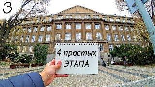 Как Поступить в Чешский Университет? (3 шаг в Чехию) | Step 77