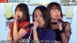 20180322 原宿駅前ステージ#84⑬『パラノイア』原駅ステージA ・伊藤貴璃...