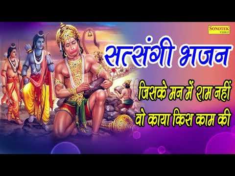 सत्संगी भजन: जिसके मन में राम नहीं वो काया किस काम की | Superhit Satsangi Bhajan