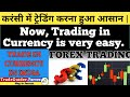 Currency Market Trading in India | Forex Trading in India | जाने करेंसी मार्किट क्या होता है |