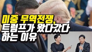 미중 무역전쟁, 트럼프가 왔다갔다 하는 이유 (김희욱)…