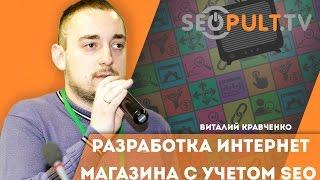 Разработка интернет-магазина с учетом SEO. Виталий Кравченко