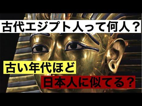 古代エジプト人って何人?古い年代ほど日本人に似ている。