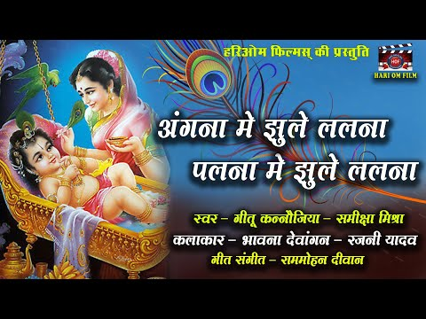 AANGA MA JHULE LALNA  - Mola Kaka Bana Diye Bhouji - chatti Songs - Bhavna - Rajni