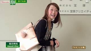 宙組トップコンビ大劇場お披露目公演集合日です そして あやなちゃん(...