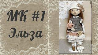 Часть 1. Кукла своими руками. Создание лица куклы