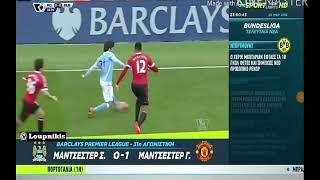 Μάντσεστερ Σίτι Μάντσεστερ Γιουνάιτεντ 0-1