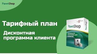 Программа для ломбарда PawnShop - Видео урок #4 (Настройка тарифного плана и дисконтной программы)