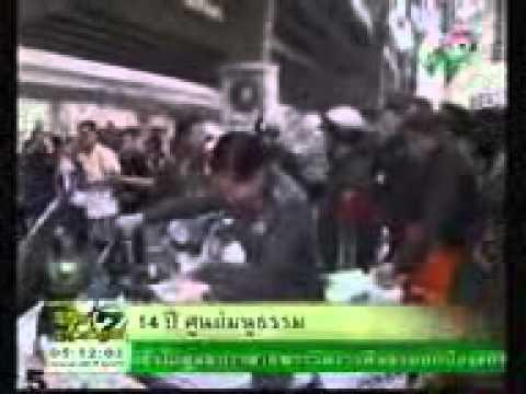 BBTV channel 7 Bangkok Broadcasting