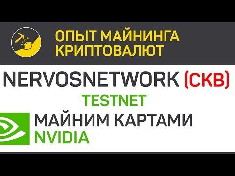 Nervosnetwork (CKB) TESTNET майним картами Nvidia (algo Eaglesong) | Выпуск 287 | BitExpmcc