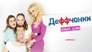 Деффчонки - В отпуске