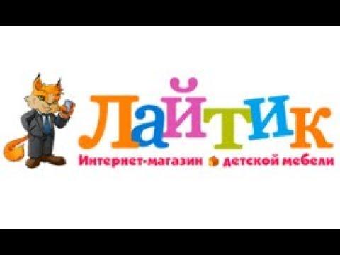 Рассрочка на детскую мебель от производителя в магазине партнере Laitik.ru по карте Совесть