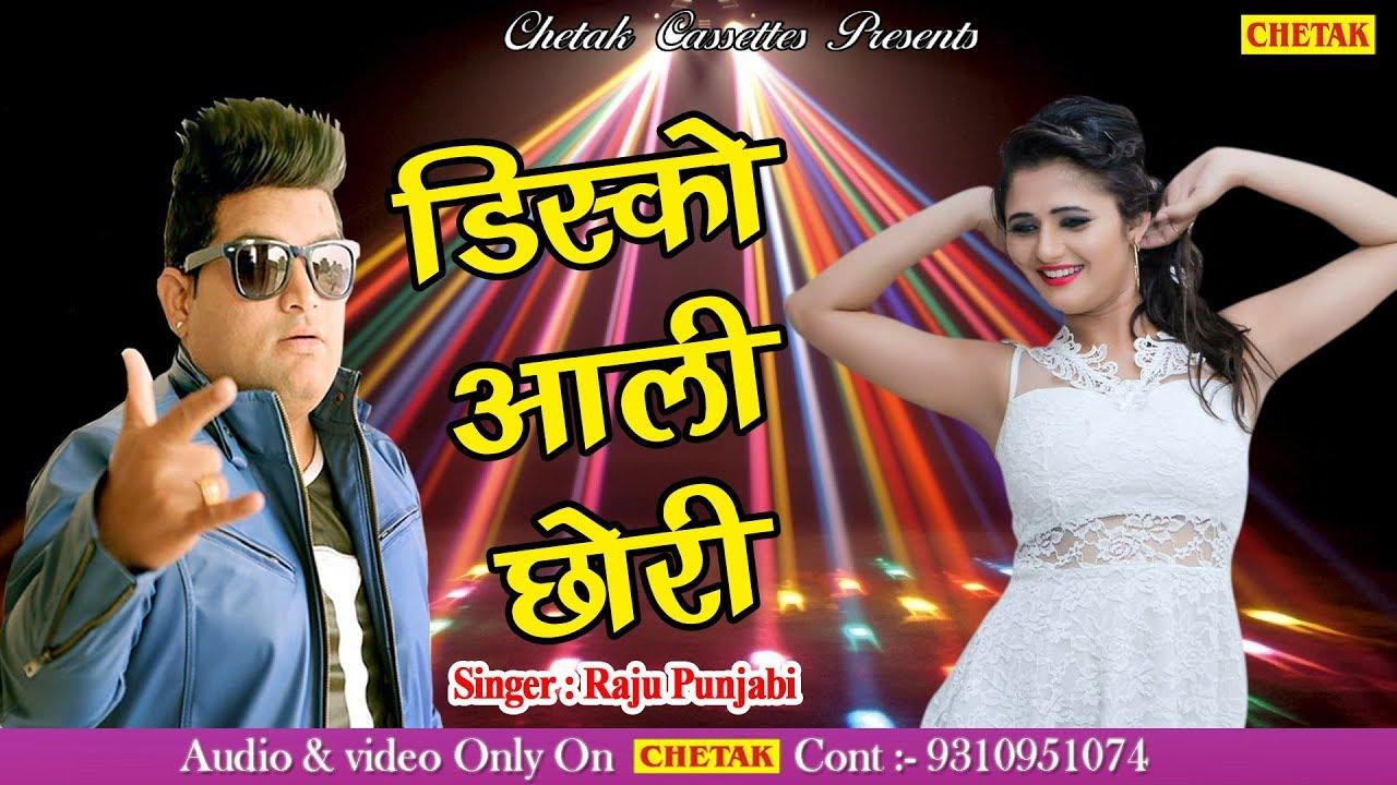 आ गया राजू पंजाबी का नया सुपरहिट गाना 2018 - डिस्को आली छोरी - new haryanvi  song 2018