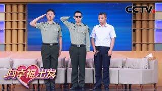 《向幸福出发》 20200414 精编版| CCTV综艺