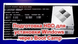 Подготовка HDD для установки Windows 10 через Boot Camp - Convert GPT