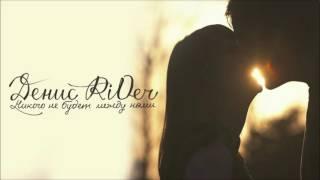 Денис RiDer - Никого не будет между нами