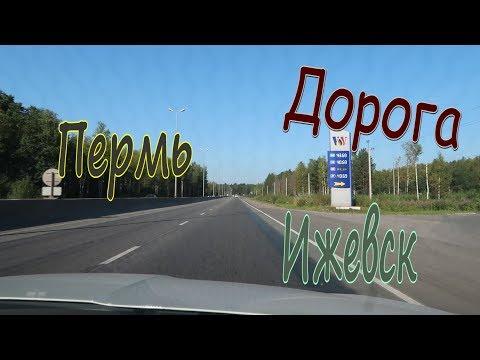 Дорога Пермь - Ижевск 2018 через Воткинск