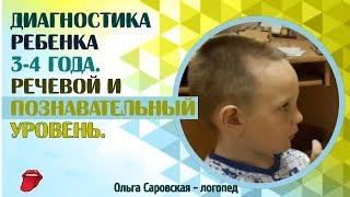 Диагностика ребенка 3-4 года. Речевой и познавательный уровень. Обследование речи.