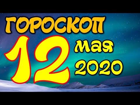 Гороскоп на завтра 12 мая 2020 для всех знаков зодиака. Гороскоп на сегодня 12 мая 2020 / Астрора