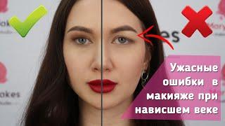 УЖАСНЫЕ ошибки в макияже для НАВИСШЕГО ВЕКА НЕ ДЕЛАЙ ТАК