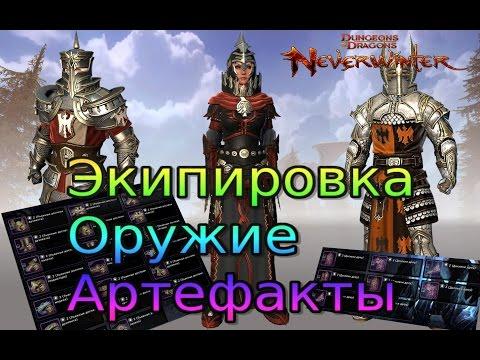 Видео Как нужно начинать играть в Neverwinter онлайн. Экипировка, ...